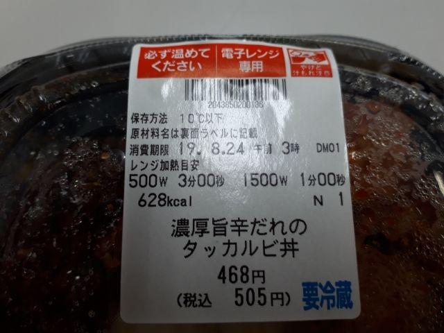 濃厚旨辛だれのタッカルビ丼