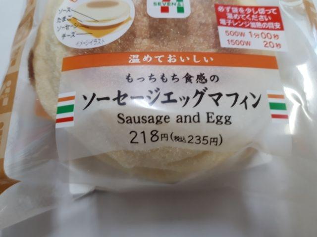 もちもち食感のソーセージエッグマフィン