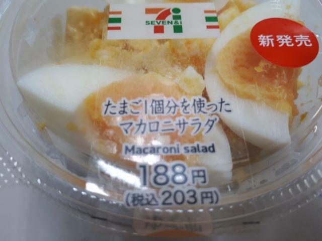 たまご1個分を使ったマカロニサラダ