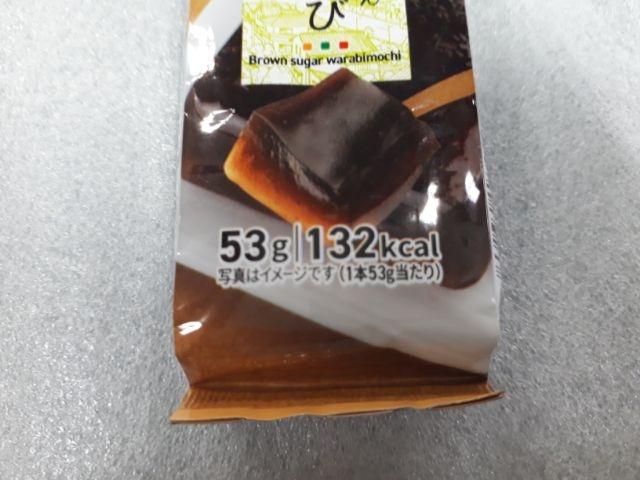 黒糖わらび