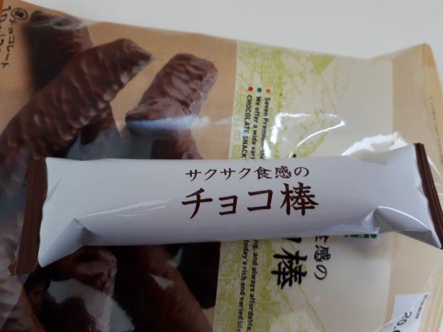 サクサク食感のチョコ棒