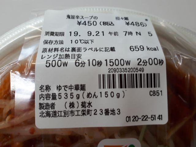 鬼旨辛担々麺