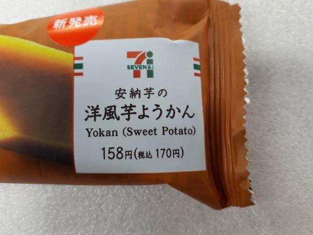 安納芋の洋風芋ようかん