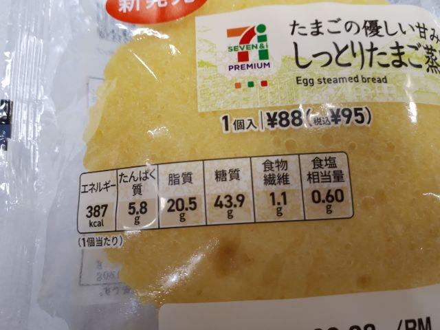 しっとりたまご蒸しパン