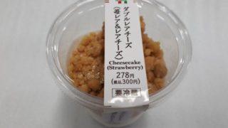 タブルレアチーズケーキ(苺レア&レアチーズ)