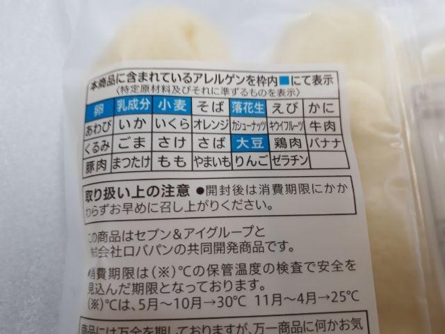 ふんわりミニコッペピーナッツ