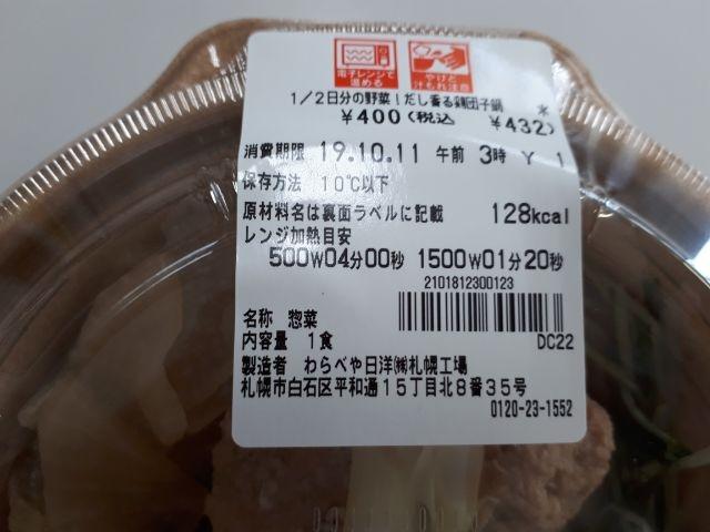 1/2日分の野菜!だし香る鶏団子鍋