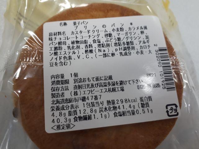 プリンのパン