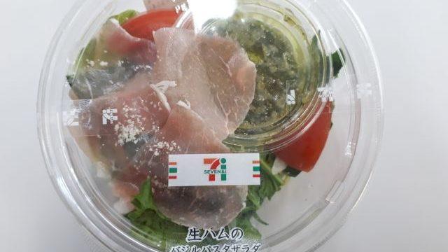 生ハムのバジルパスタサラダ