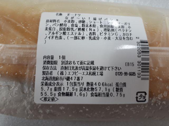 なが~い!揚げパン