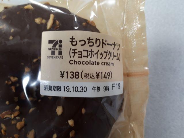 もっちりドーナツ(チョコホイップクリーム)