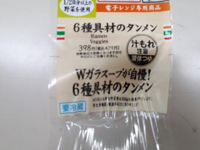 6種具材のタンメン