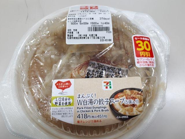 まんぷく!W白湯の餃子スープ(5個入り)