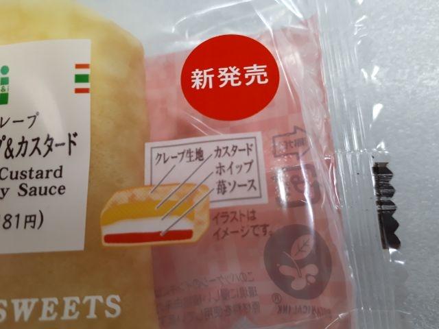 もっちりクレープ苺ソース&ホイップ&カスタード