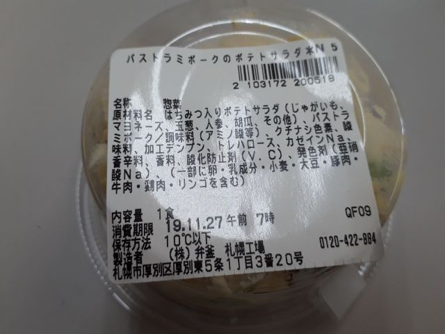 パストラミポークのポテトサラダ