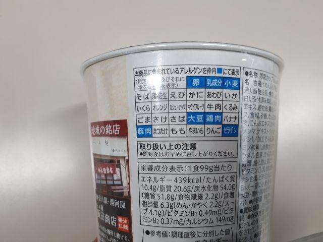 らぁ麺 飯田商店