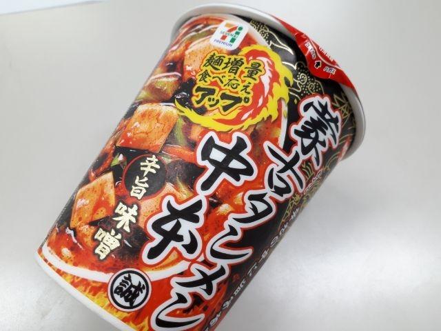 蒙古タンメン中本辛旨味噌 麺増量食べ応えアップ