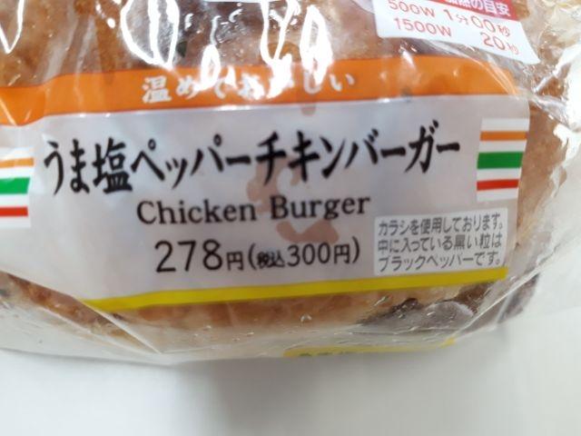 うま塩ペッパーチキンバーガー