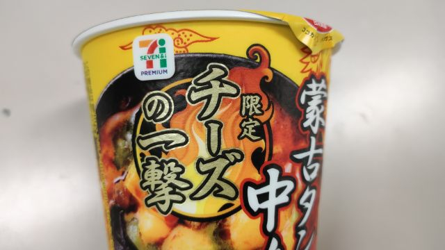 蒙古タンメン中本コク旨味噌 限定チーズの一撃