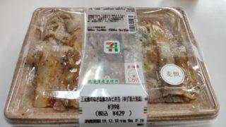 三元豚のねぎ塩豚カルビ弁当(ゆず果汁別添)