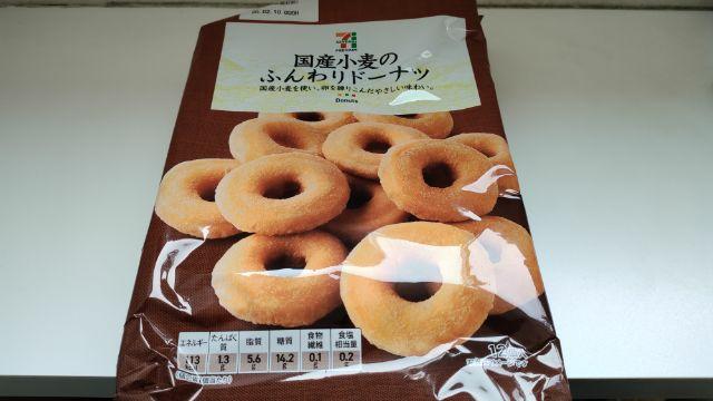 国産小麦のふんわりドーナツ