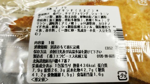 揚げサンド(たまご)