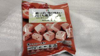 甘酸っぱい苺の味わいひとくち焼きショコラ