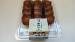 焦がし醤油風味の串団子