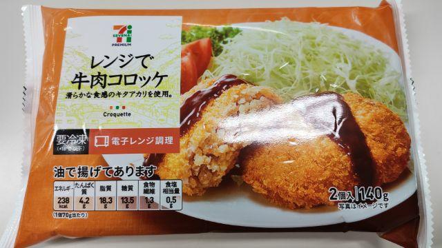 レンジで牛肉コロッケ