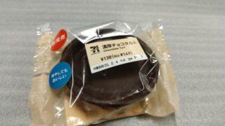濃厚チョコタルト