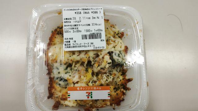 インカのめざめのチーズ焼海老&ブロッコリー