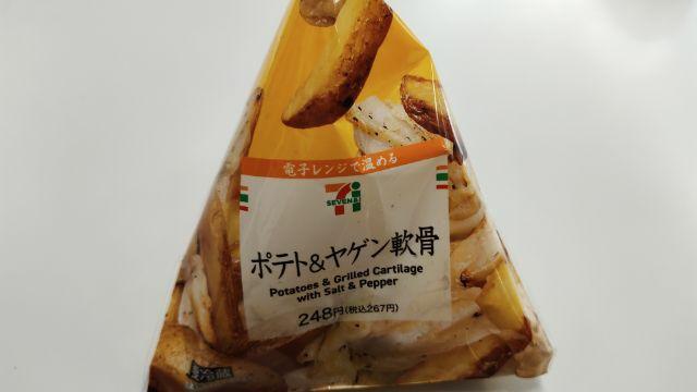 ポテト&ヤゲン軟骨