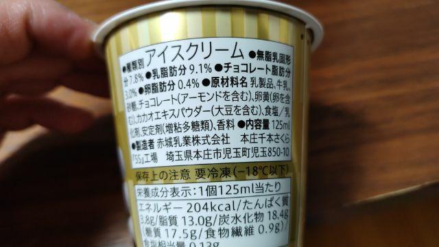 金のマーブルチョコアイス