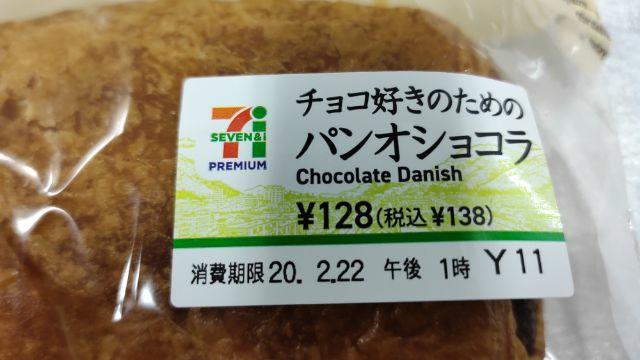 チョコ好きのためのパンオショコラ