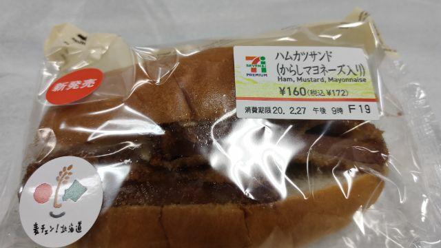 ハムカツサンド(からしマヨネーズ入り)