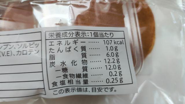 マーガリン入り小さなパンケーキ