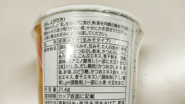味噌汁有明海産海苔